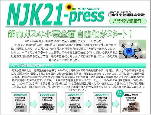 NJK21-Press2017S(A4)