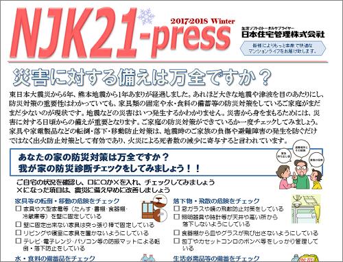 NJK21Press 2017冬号