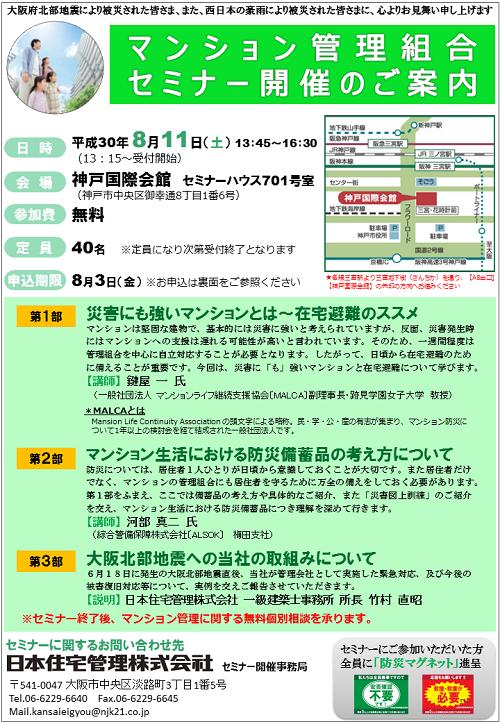 使用分 チラシ神戸2